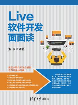 Live软件开发面面谈 潘俊 清华大学出版社