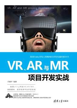 VR、AR与MR项目开发实战 向春宇 清华大学出版社