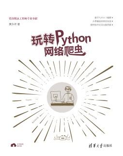 玩转Python网络爬虫 黄永祥, 著 清华大学出版社