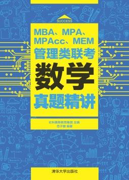 MBA、MPA、MPAcc、MEM管理类联考数学真题精讲 社科赛斯教育集团, 主编 清华大学出版社