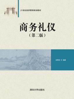 商务礼仪 汤秀莲, 编著 清华大学出版社