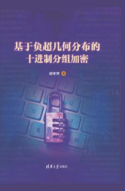基于负超几何分布的十进制分组加密 胡冬萍, 著 清华大学出版社