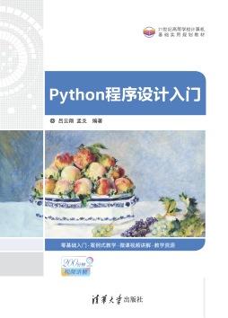 Python程序设计入门 吕云翔, 编著 清华大学出版社