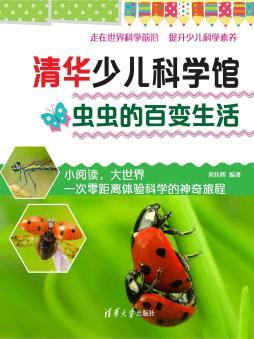 虫虫的百变生活 刘佳辉, 编著 清华大学出版社