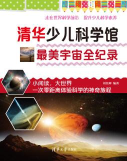 最美宇宙全纪录 刘佳辉 清华大学出版社