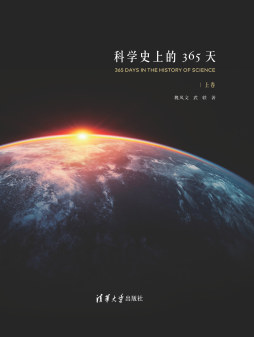 科学史上的365天(上卷) 魏凤文 武轶 著 清华大学出版社