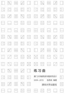 练习曲 ——厦门大学建筑系专题研究设计 2009—2016 张燕来 清华大学出版社