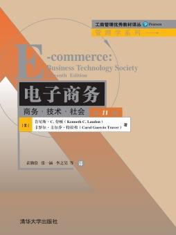 电子商务:商务·技术·社会(第11版)