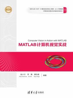 MATLAB计算机视觉实战 赵小川 何灏 唐弘毅 清华大学出版社