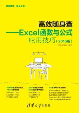 高效随身查——Excel函数与公式应用技巧(2016版) 赛贝尔资讯 清华大学出版社