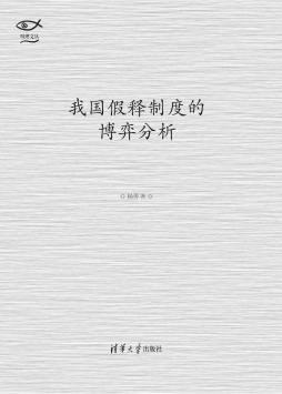 我国假释制度的博弈分析 杨勇 清华大学出版社