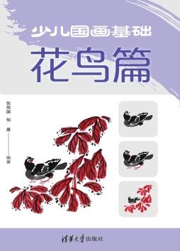 少儿国画基础——花鸟篇 张恒国  邹晨 清华大学出版社