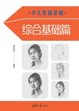 少儿素描基础——综合基础篇 张恒国 清华大学出版社