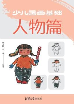 少儿国画基础——人物篇 张恒国  邹晨 清华大学出版社