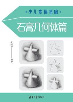少儿素描基础——石膏篇 张恒国 清华大学出版社