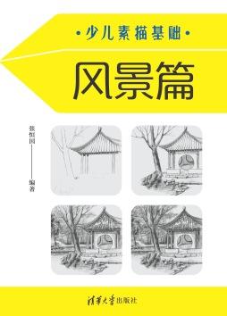 少儿素描基础——风景篇 张恒国 清华大学出版社