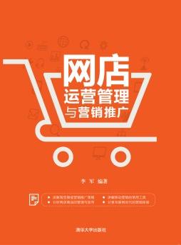 网店运营管理与营销推广 李军 清华大学出版社