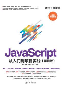 JavaScript从入门到项目实践(超值版) 聚慕课教育研发中心 清华大学出版社