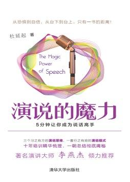 演说的魔力 杜延起 清华大学出版社