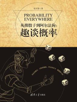 从掷骰子到阿尔法狗:趣谈概率 张天蓉 清华大学出版社