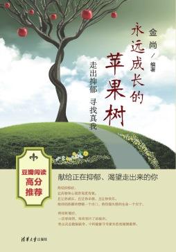 永远成长的苹果树-———走出抑郁,寻找真我 金尚 清华大学出版社