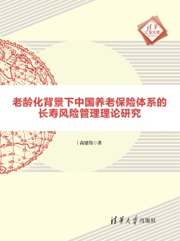 老龄化背景下中国养老保险体系的长寿风险管理理论研究 高建伟 清华大学出版社