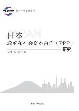 日本政府和社會資本合作(PPP)研究