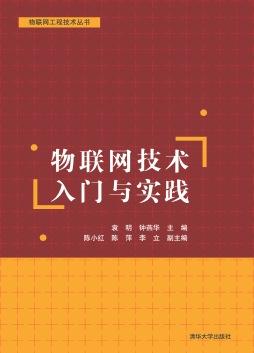 物联网技术入门与实践 袁明、钟燕华、陈小红、陈萍、李立 清华大学出版社