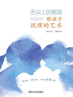 舌尖上的教育:跟孩子说理的艺术 胡江波 清华大学出版社