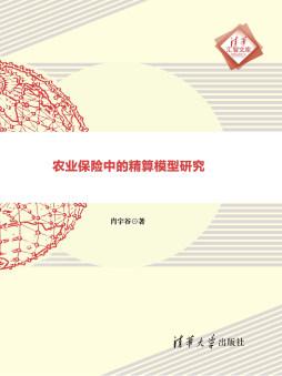农业保险中的精算模型研究 肖宇谷 清华大学出版社