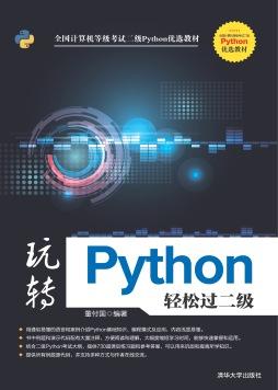 玩转Python轻松过二级