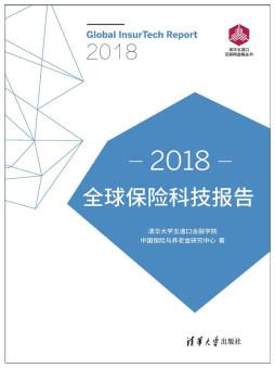 全球保险科技报告 清华大学五道口金融学院中国保险与养老金研究中心 清华大学出版社