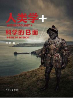 人类学+:科学的B面 眠眠 清华大学出版社