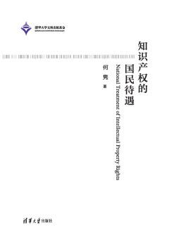 知识产权的国民待遇 何隽 清华大学出版社