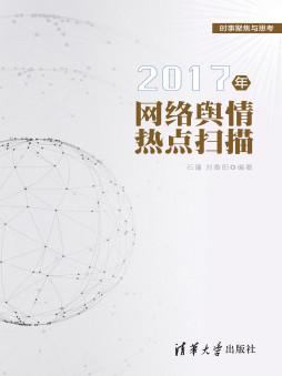 2017年网络舆情热点扫描 石瑾 刘春阳 清华大学出版社