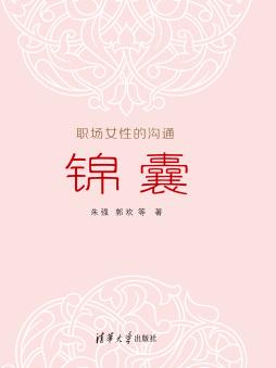 职场女性的沟通锦囊 朱强 郭欢 等 清华大学出版社