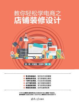 教你轻松学电商之店铺装修设计 聂榕 叶振艳 刘豫军 清华大学出版社