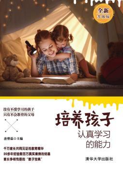 培养孩子认真学习的能力(全新升级版 )