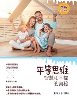 平等思维——智慧和幸福的奥秘(全新升级版) 唐曾磊 清华大学出版社