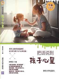 把话说到孩子心里(全新升级版) 唐曾磊 清华大学出版社