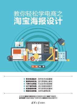 教你轻松学电商之淘宝海报设计 王欢 清华大学出版社