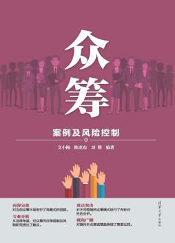众筹——案例及风险控制 文小梅、陈虎东、刘朋 清华大学出版社