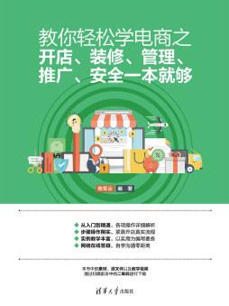 教你轻松学电商之开店、装修、管理、推广、安全一本就够 陈军云 清华大学出版社