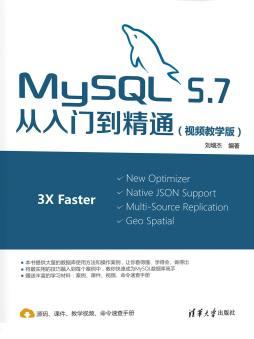 MySQL 5.7从入门到实战(视频教学版) 张婷 清华大学出版社