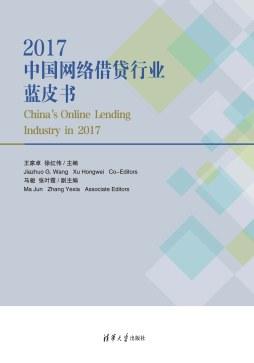 2017中国网络借贷行业蓝皮书 王家卓、徐红伟、马骏、张叶霞 清华大学出版社