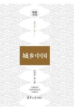 城乡中国 赵旭东 等 清华大学出版社