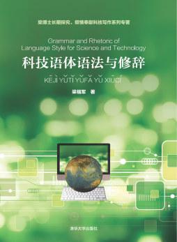 科技语体语法与修辞 梁福军 清华大学出版社