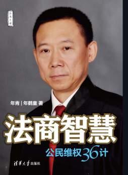 法商智慧——公民维权36计 年青、年鹤童 清华大学出版社