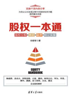 股权一本通:股权分配+激励+融资+转让实操 全联军 清华大学出版社