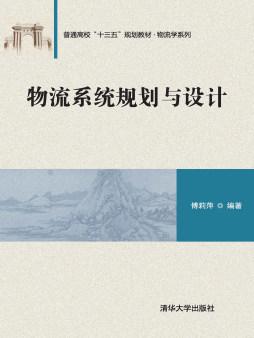 物流系统规划与设计 傅莉萍 清华大学出版社
